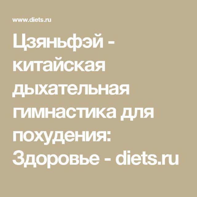Цзяньфэй - китайская дыхательная гимнастика для похудения: Здоровье - diets.ru