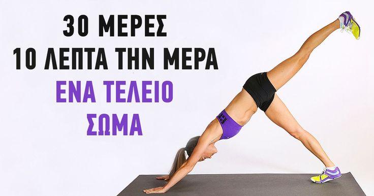 7 απλές ασκήσεις που θα μετατρέψουν το σώμα σας σε μερικές εβδομάδες. | Τι λες τώρα;