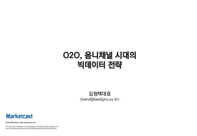 옴니채널, O2O시대의 빅데이터 마케팅 전략  by Marketcast via slideshare