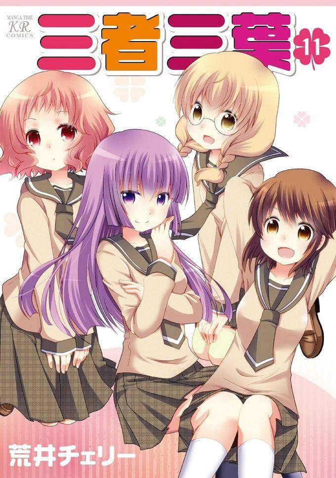 El Manga Sansha Sanyou de Cherry Arai tendrá adaptación a Anime.