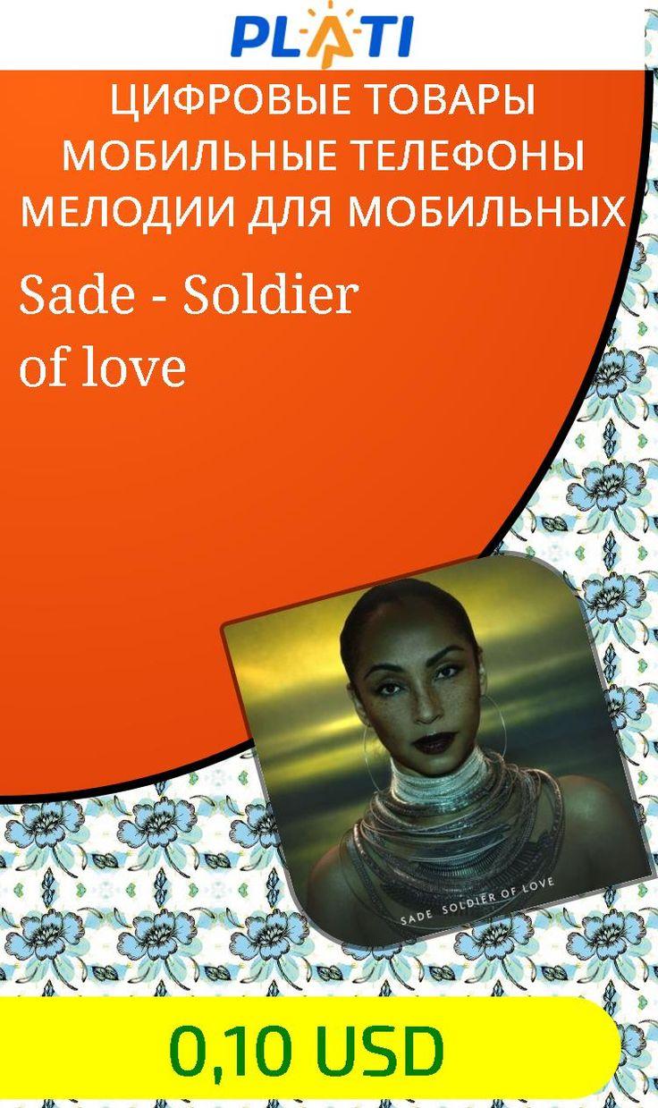 Sade - Soldier of love Цифровые товары Мобильные телефоны Мелодии для мобильных