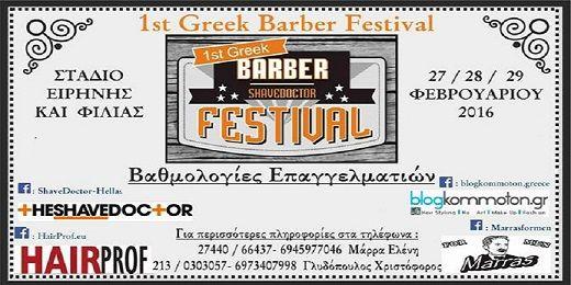 Οι αναλυτικές βαθμολογίες στα Διαγωνιστικά Θέματα του 1ου Greek Barber Festival.