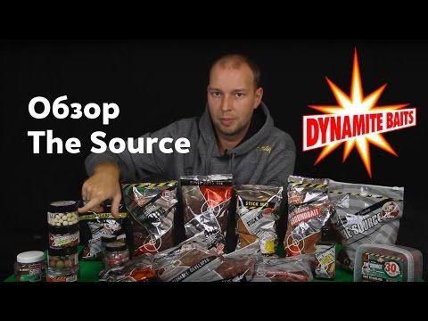 Карпфишинг TV :: Обзор линейки питания Source от Dynamite Baits - YouTube