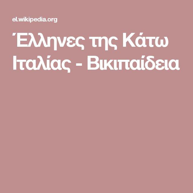 Έλληνες της Κάτω Ιταλίας - Βικιπαίδεια