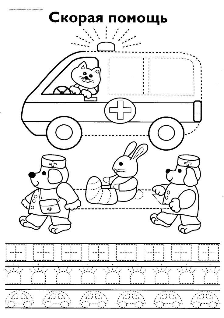 schrijfpatroon ambulance