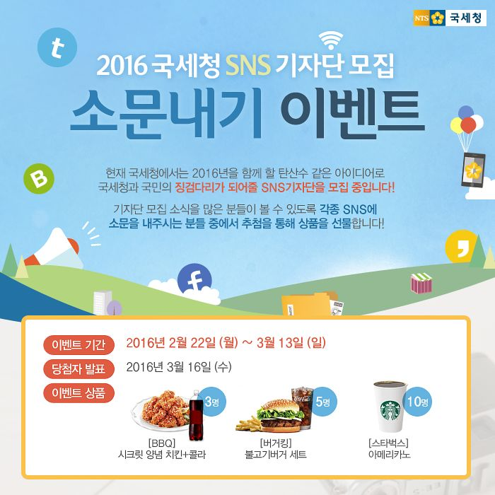 [EVENT] 2016 국세청 SNS 기자단 모집 소문내기 이벤트…