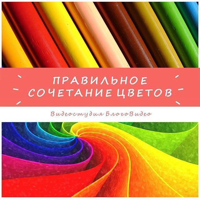 Как правильно сочетать цвета:  1. Белый: сочетается со всем. Наилучшее сочетание с синим, красным и черным.  2. Бежевый: с голубым, коричневым, изумрудным, черным, красным, белым.  3. Серый - базовый цвет, хорошо сочетается с капризными цветами: фуксия, красный, фиолетовый, розовый, синий.  4. Розовый - с коричневым, белым, цветом зеленой мяты, оливковым, серым, бирюзовым, нежно - голубым.  5. Фуксия (темно - розовый) - с серым, желто-коричневым, зеленым лаймом, зеленой мятой, коричневый…