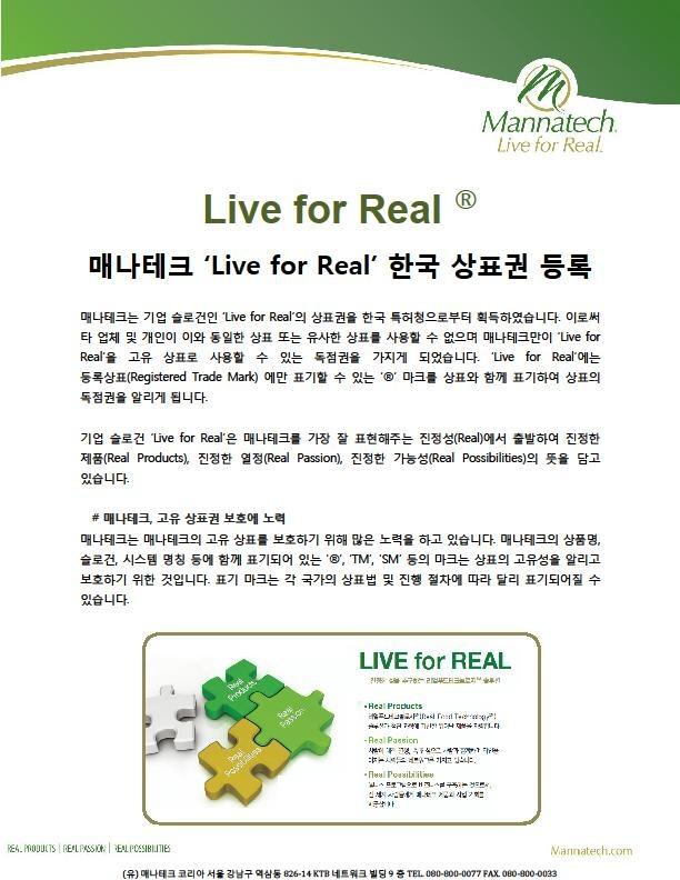 """매나테크 """"Live for Real"""" 한국 상표권 등록"""