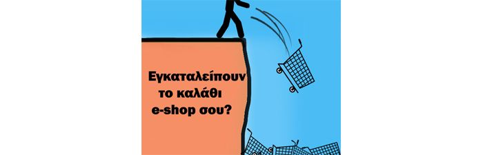 Λόγοι εγκατάλειψης e-shop ( καλάθι αγοράς) : 5 στατιστικά