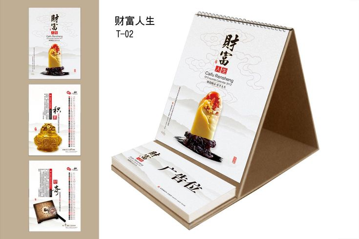 Table calendar 2012 - Henan Anti-counterfei And Secret Keeping Technology Printing Company