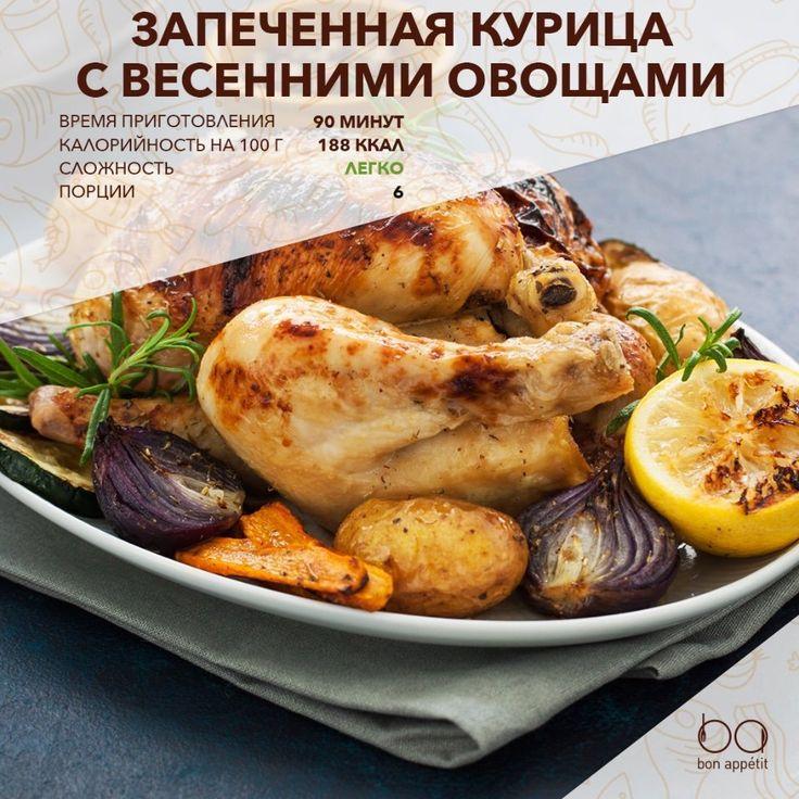 Запеченная курица с весенними овощами  Суперпростой рецепт приготовления курицы в духовке с сезонными овощами.  Сохрани 📌  Ингредиенты:  Тушка курицы — 2 кг Средний лимон, грубо нарезанный — 1 шт. Стебель сельдерея, нарезанный — 1 шт. Лавровый лист — 1 шт. Оливковое масло — 1 ст. л. Мелкий картофель — 500 г Морковь, очищенная и тонко нарезанная — 2–3 шт. Очищенный чеснок — 4 зубочка Очищенный красный лук, разрезанный на 6 частей — 1–2 шт. Цукини, нарезанный кружочками — 1 шт…