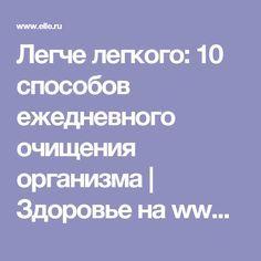Легче легкого: 10 способов ежедневного очищения организма | Здоровье на www.elle.ru