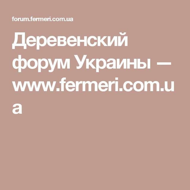 Деревенский форум Украины — www.fermeri.com.ua