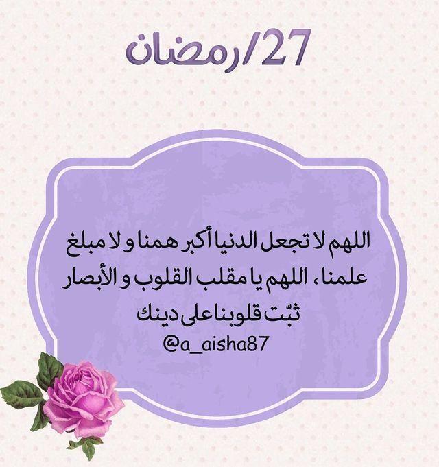 Pin By Tuka Ammar Alsaffar On أدعية رمضان Ramadan Gifts Ramadan Day Ramadan Quotes