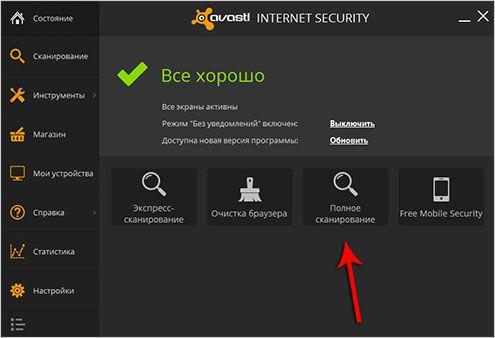 Как удалить вирусы с компьютера? +ВИДЕОУРОК