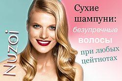 Сухие шампуни: безупречные волосы при любых цейтнотах