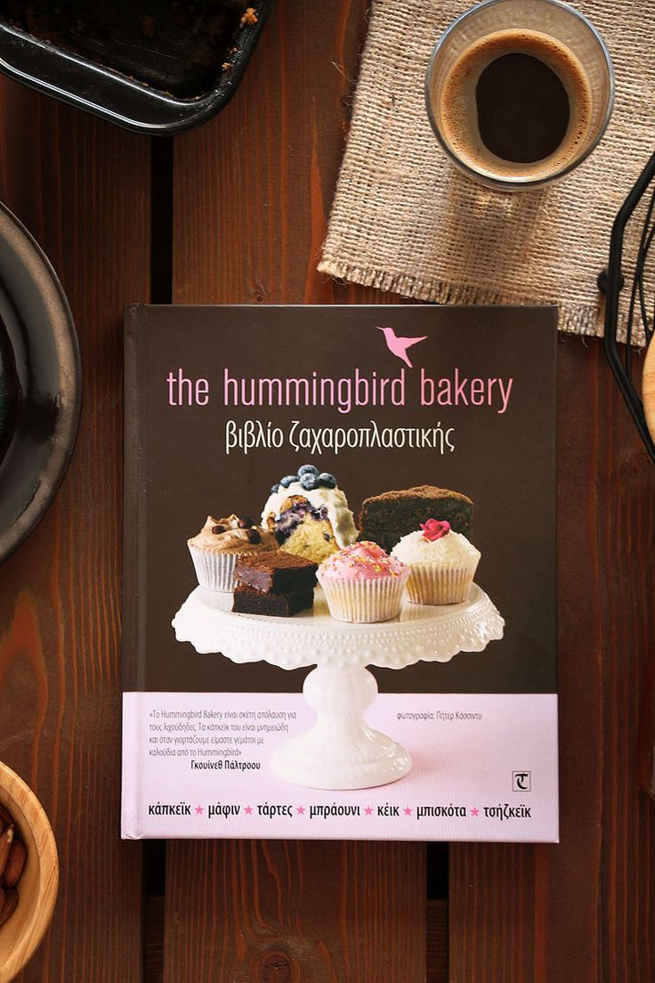 The one with all the tastes | Το κέικ μήλου του Hummingbird και giveaway!