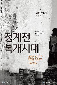 청계천박물관 기획전 '청계천 복개시대'