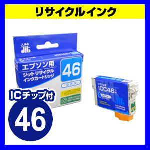 リサイクルインクカートリッジ エプソン ICC46互換 (シアン) EPSON サッカーボール 日本製 【ジット】[JIT-E46CZ] 年賀状の最安値