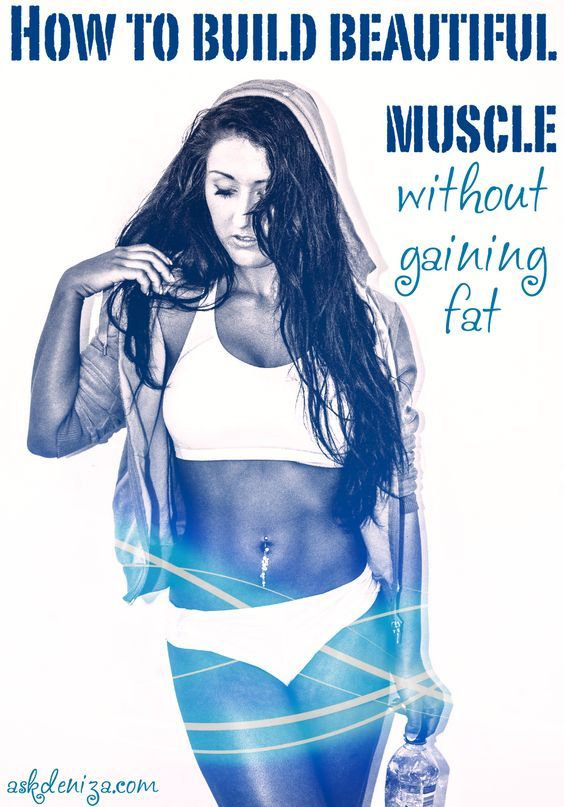 How can I build a beautiful physique and increase muscle mass without gaining fat? Men don't fear bulking but it is not like that for us women! Read about the science of fat loss and muscle building and nutrition and training tips http://fitwithdeniza.com/build-muscle-not-fat/