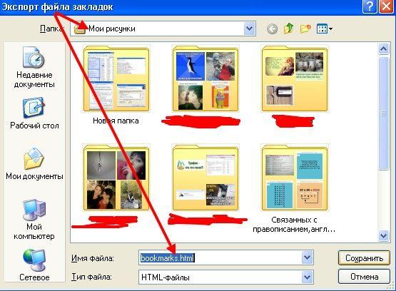 Как перенести закладки из одного браузера в другой.. Обсуждение на LiveInternet - Российский Сервис Онлайн-Дневников