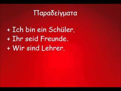 Online Μαθήματα Γερμανικών - DeutscheLiebe - Μάθημα 2ο - YouTube