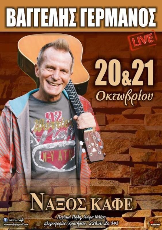 Ο Βαγγέλης Γερμανός στη Νάξο, το διήμερο 20 και 21 Οκτωβρίου όπου θα ροκάρει μουσικά στη παλιά πόλη και δη στο NaxosCafe