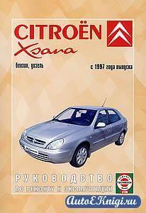 Citroen Xsara с 1997 года выпуска. Руководство по ремонту и эксплуатации