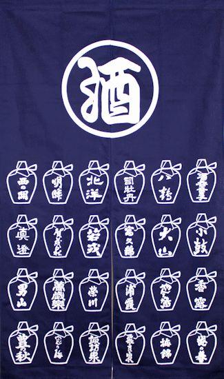 Japanese Noren Curtain-Japanese Sake (rice wine) Brand Map