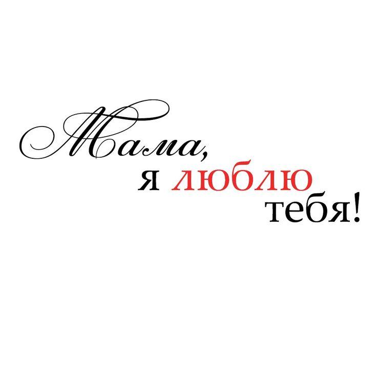 Скрапбукинг надписи для открыток о маме
