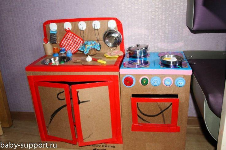 Игрушечная кухня из картона  http://baby-support.ru/igrushechnaya-kuhnya-iz-kartona