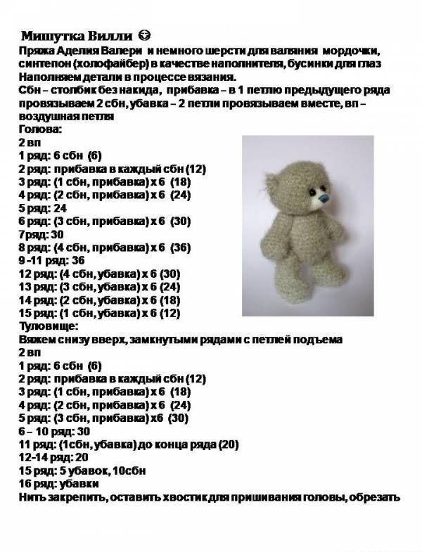 Вязание крючком игрушки: описания, схемы