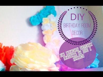 Украсить комнату на День Рождения  на 250 р. DIY Birthday Room Decor.Fix price.фикс  прайс