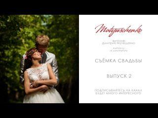 Как нужно фотографировать свадьбы, подробные видео уроки