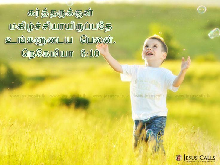 கர்த்தருக்குள் மகிழ்ச்சியாயிருப்பதே உங்களுடைய பெலன். நெகேமியா 8:10