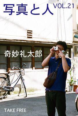 バックナンバー » 写真と人 - 写真家中村美鶴がお届けするフリーペーパー。