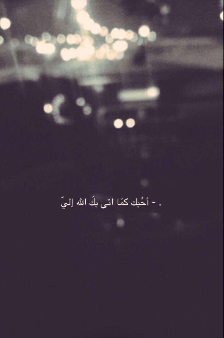 اليك حبيبي Calligraphy Quotes Love Love Smile Quotes Spirit Quotes