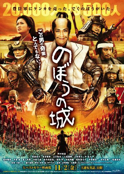 Full trailer released for the upcoming epic film 'Nobou no Shiro'