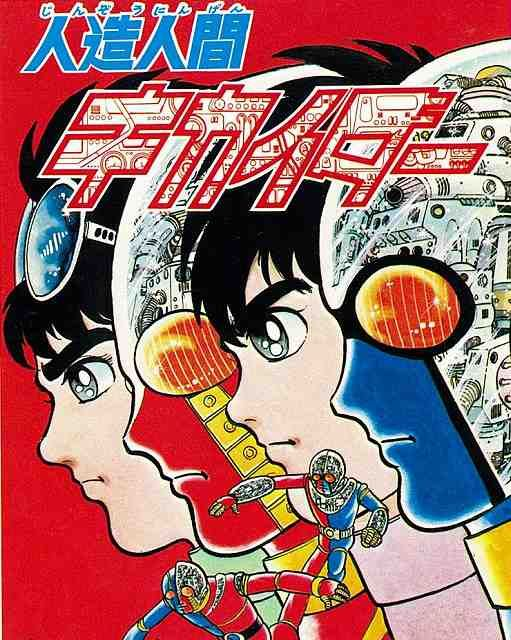skull man ishinomori manga - Buscar con Google