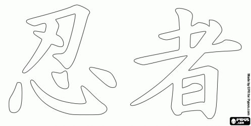 kanji or ideogram for the concept Ninjaa in Japanese