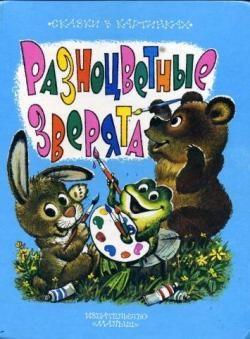 """Пляцковский, М. Разноцветные зверята. """"Малыш"""", 1994 - судя по году издания, Анютина"""