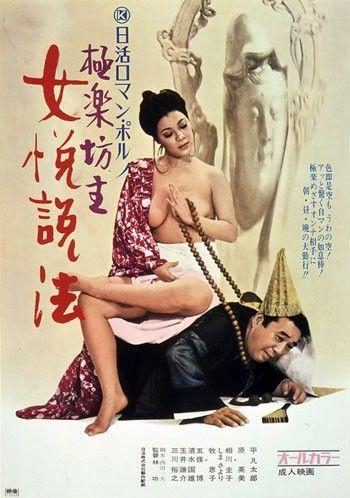 1972年7月8日 監督 林 功 主演 原 英美