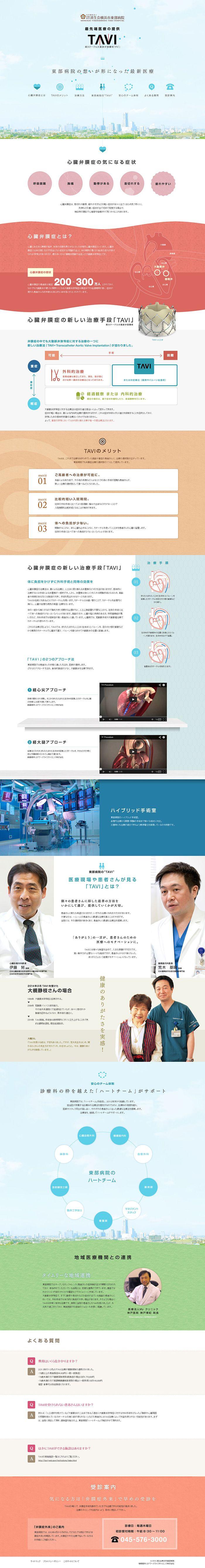 Webデザイン「東部病院の想いが形になった最先端医療「TAVI」の紹介サイト」の制作実績紹介 | キャラクターデザインとWeb制作会社のイッカ/icca