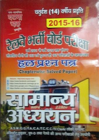 Book for RRB Exam General Knowledge-1 Solved Papers By Sam-Samiyak Ghatna Chakra. @ #Mybookistaan.com http://mybookistaan.com/books/competition-guides/railway-exam-books
