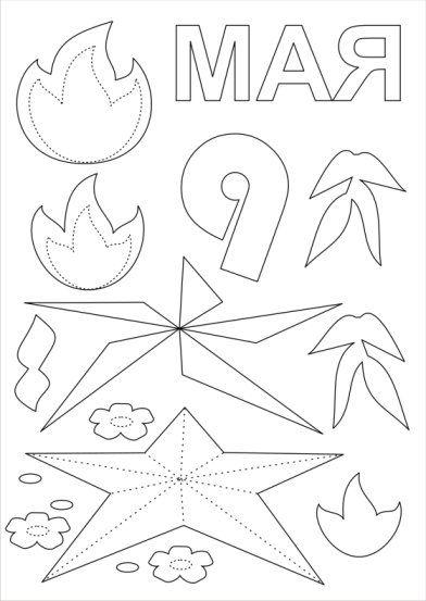 Картинки, нарисовать открытка к дню победы своими руками с детьми с шаблонами