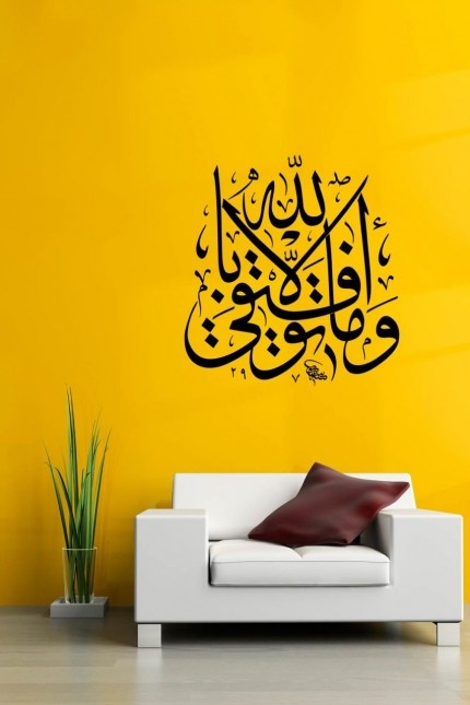 """For a future dream home inshAllah...""""My success is only with Allah (God)"""""""