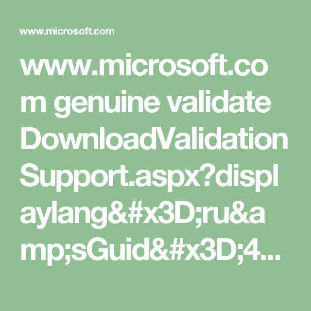 www.microsoft.com genuine validate DownloadValidationSupport.aspx?displaylang=ru&sGuid=41952730-b4ef-4fca-b3d3-2a17cac29b4f&OSV=6.1.7601.2.00010100.1.0.001.00.1049&LS=3&LegitCheckError=00000052&GenuineInfo=00000000&Channel=8&ErrCode=C004F057