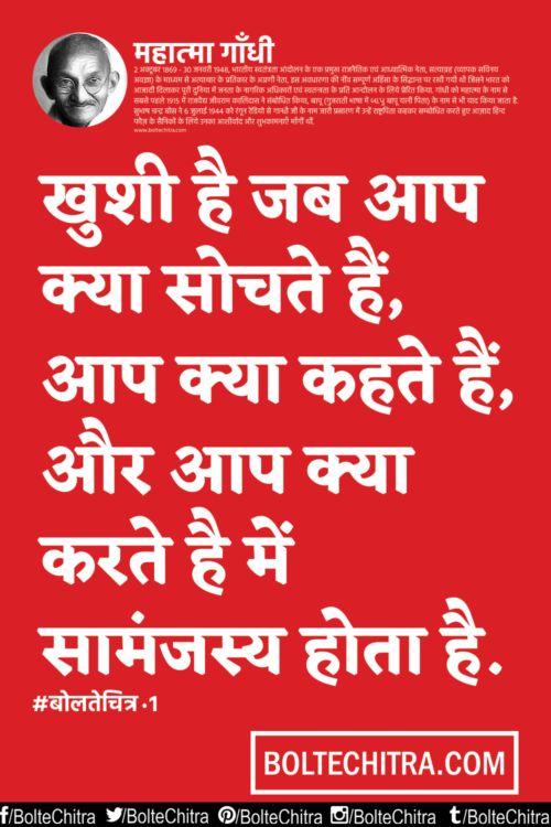 Famous Quotes of Mahatma Gandhi in Hindi