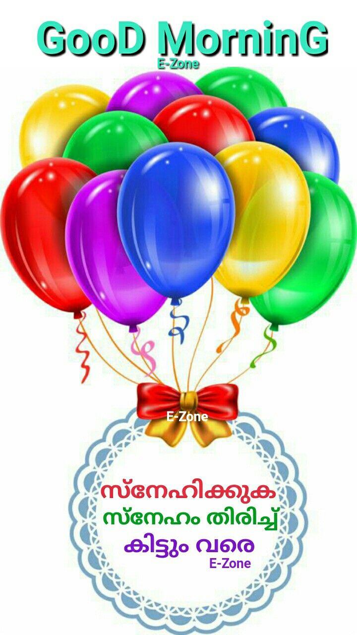 How To Make A Birthday Cakebirthday Cake Recipe In Malayalam
