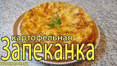 рецепты запекания в стеклянной форме: 13 тыс. видео найдено в Яндекс.Видео
